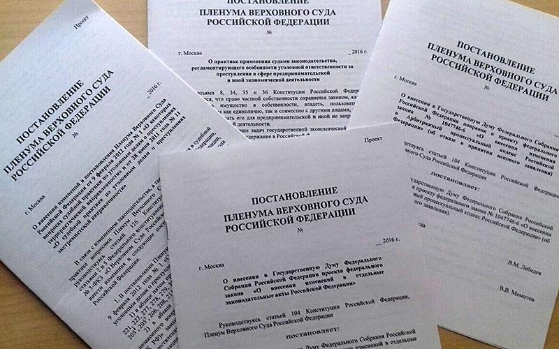Постановление пленума вас рф от 12102006 n 55о применении арбитражными судами обеспечительных мер