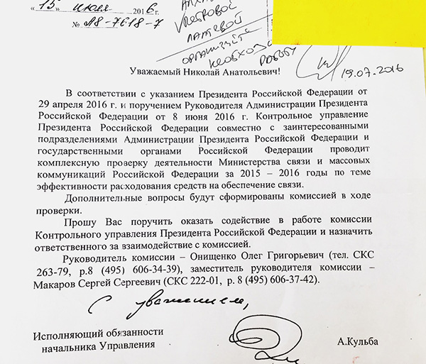 ФСБ провела выемку документов в основном офисе «Почты России» вМоскве