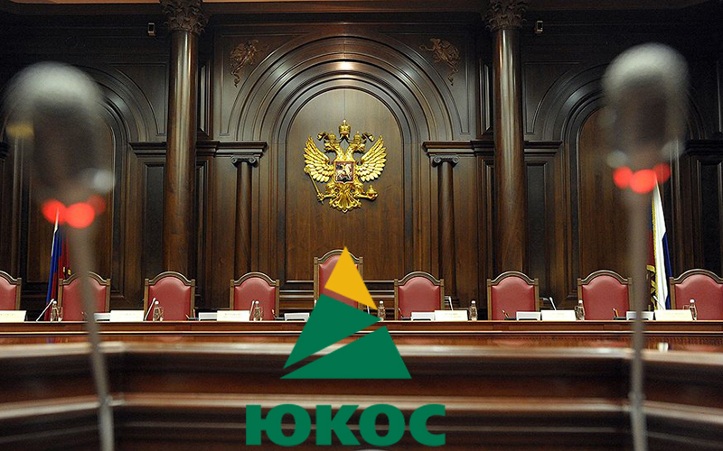 КС позволил не оплачивать 2млрдевро экс-акционерам ЮКОСа— Ожидамое решение