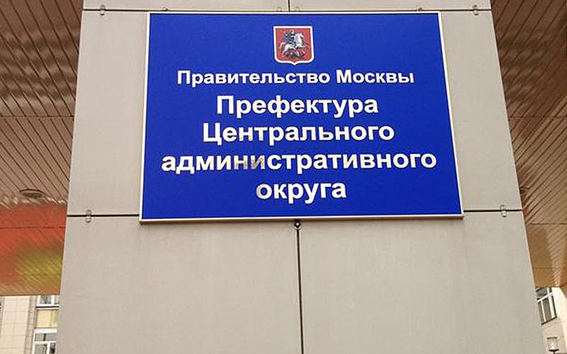 В столице России задержали пытавшихся реализовать пост зампрефекта ЦАО за $3 млн