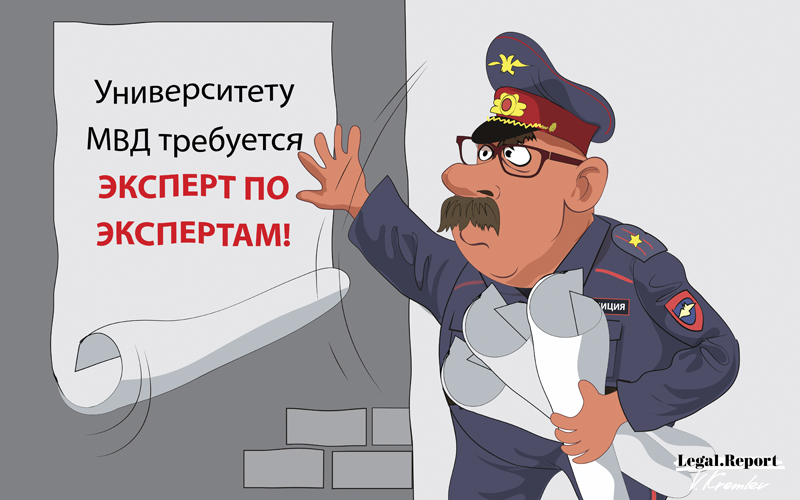 Рисунок: Владимир Кремлёв/Legal.Report