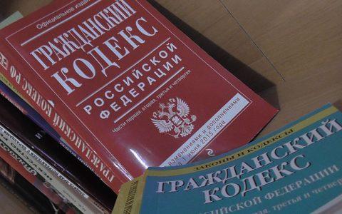 программа для эвм гражданский кодекс
