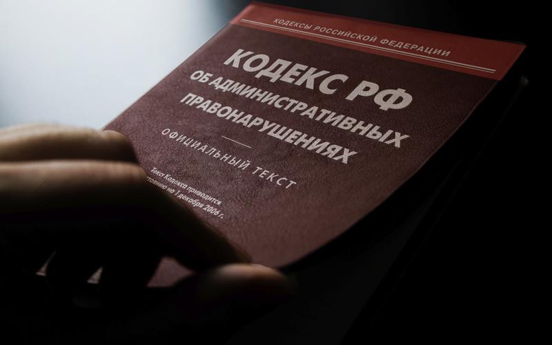 Ст 5 61 коап рф