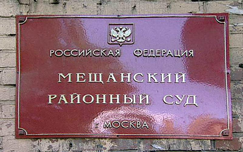 Мещанский суд г москва