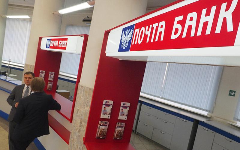 Кредит почта банк особые условия
