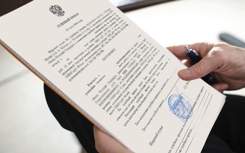 Судебные расходы при приказе как убытки