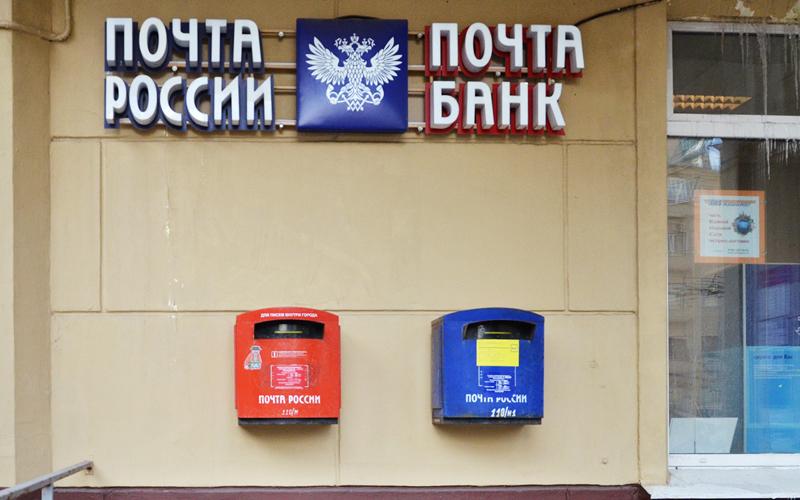 Комиссия за кредитное информирование почта банк